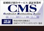結婚相手紹介サービス認証事務所 CMS