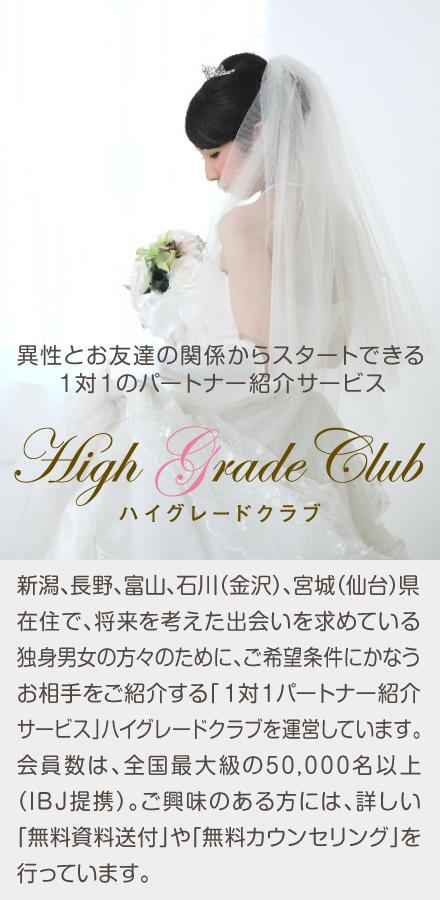 異性とお友達の関係からスタートできる1対1のパートナー紹介サービス ハイグレードクラブ