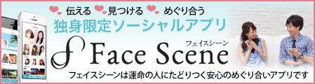 Face Sceneアプリの紹介