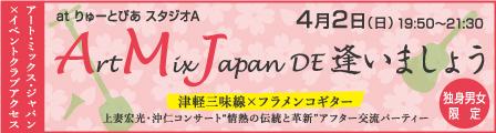 Art Mix Japan DE 逢いましょう