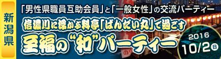 県職員互助会_ばんだい丸_blue