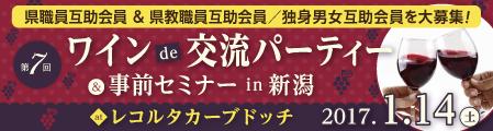 第7回県互助会ワインde交流パーティー