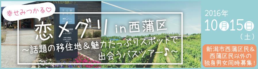 幸せみつかる♡恋メグリin西蒲区