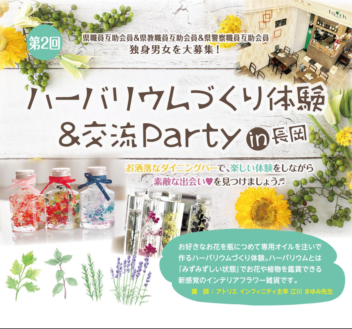 第2回 ハーバリウムづくり体験&交流Party in長岡