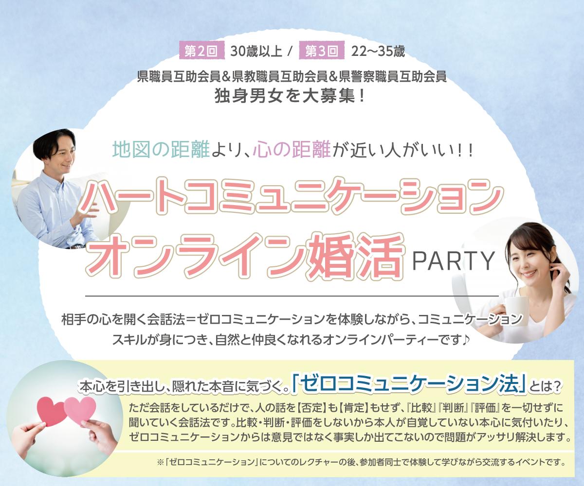 ハートコミュニケーションオンライン婚活PARTY
