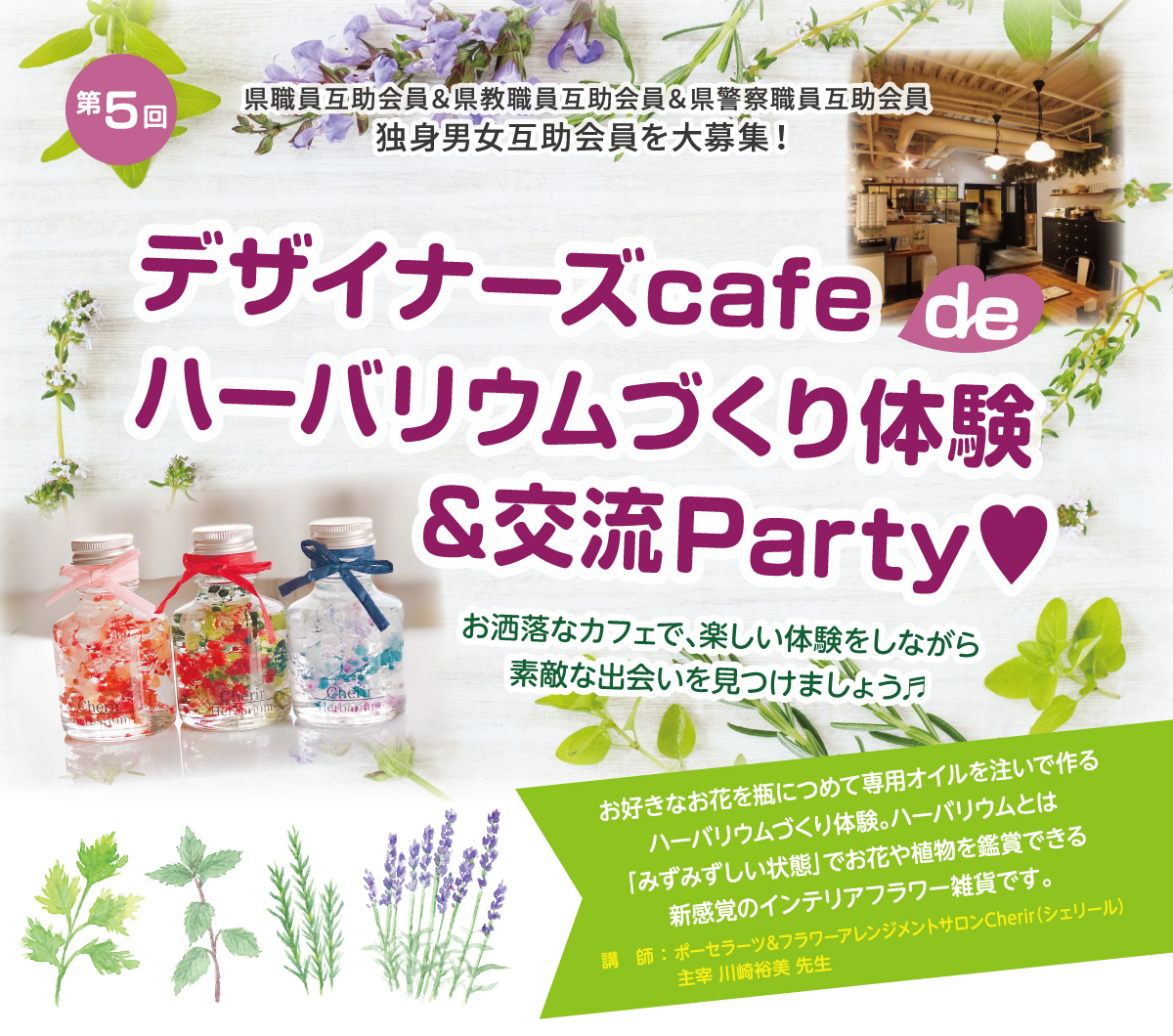 第5回 デザイナーズcafe de ハーバリウムづくり体験 Party