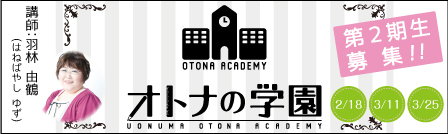 うおぬまオトナの学園