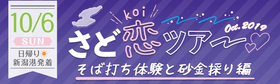 10/6 さど恋ツアー 詳細/申し込みページ
