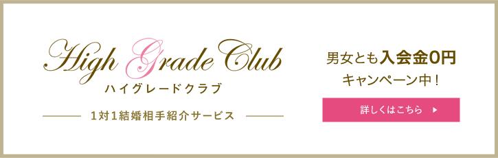 High Grade Club ハイグレードクラブ 1対1結婚相手紹介サービス